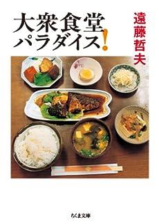 大衆食堂パラダイス! (ちくま文庫)