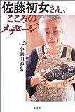 佐藤初女さん、こころのメッセージ