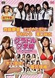 BSフジ『グラドル女学院』未公開お宝映像集(1)~木口亜矢SP~ [DVD]