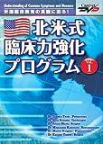 北米式臨床力強化プログラム Vol.1/ケアネットDVD