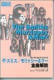 グレートロックシリーズ/スミス:モリッシー&マー全曲解説 (グレイト・ロック・シリーズ)