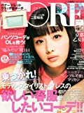 MORE (モア) 2013年 4月号