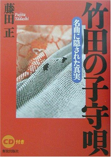 竹田の子守唄―名曲に隠された真実