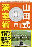 山田式1円満室術—たったの10日で4部屋埋めた常識外の大家術
