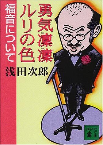 勇気凛凛ルリの色 福音について (講談社文庫)