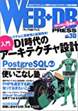 WEB+DB PRESS Vol.30