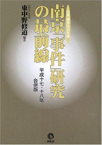 南京「事件」研究の最前線平成十七・十八年合併版―日本「南京」学会年報