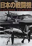 写真集 日本の戦闘機