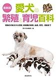 最新版 愛犬の繁殖と育児百科: 繁殖の手続きから交配、妊娠中の管理、出産、育児、登録まで