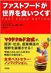 "fast food nation eric schlosser book report and critique ""fast food nation"": a critique the essay, ""fast food nation,"" is effective in persuading audiences to think before you eat eric schlosser, a correspondent for the atlantic monthly, clearly."