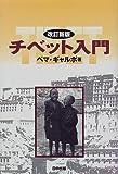 チベット入門 (チベット選書)
