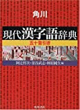 角川 現代漢字語辞典—五十音引き