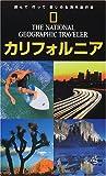 ナショナル ジオグラフィック 海外旅行ガイド カリフォルニア (ナショナルジオグラフィック海外旅行ガイド) (ナショナルジオグラフィック海外旅行ガイド)