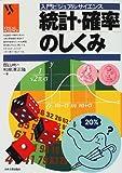 統計・確率のしくみ (入門ビジュアルサイエンス)(郡山 彬/和泉沢 正隆)