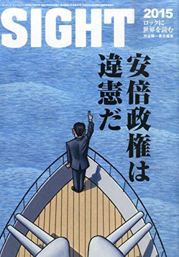 SIGHT VOL.62 2015年 09 月号 [雑誌]: ロッキング・オン・ジャパン 増刊