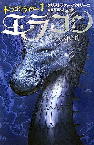 エラゴン 遺志を継ぐ者 (ドラゴンライダー (1))
