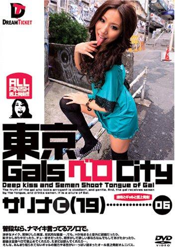 [SARINA] 東京GalsベロCity 06 [接吻とギャルと舌上発射] サリナ