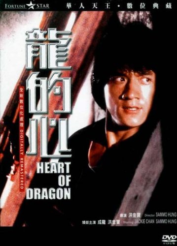 Heart of Dragon Cover