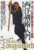 DVD>ヨーロッパの正統な中世ドイツ剣術西洋剣術入門 両手剣ロングソードの使い方 (<DVD>)