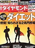 週刊ダイヤモンド 2015年5/30号 [雑誌]
