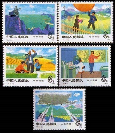 China Stamps - 1978 , T24 , Scott 1384-88 Weather, MNH, F-VF (Free Shipping by Great Wall Bookstore)