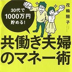 30代で1000万円貯める!  共働き夫婦のマネー術