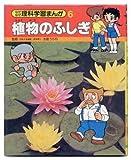 植物のふしぎ (1980年) (なぜなぜ理科学習まんが / 別府 ちづ子 のシリーズ情報を見る