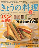 NHK きょうの料理 2009年 05月号 [雑誌]