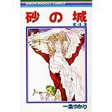 砂の城 4 (りぼんマスコットコミックス)