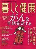 暮しと健康 2008年 10月号 [雑誌]