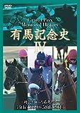 中央競馬GIシリーズ 有馬記念史 4 [DVD]