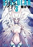 シンギュラー(3) (ヤングマガジンコミックス)