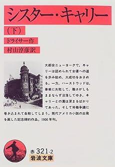 シスター・キャリー〈下〉 (岩波文庫)