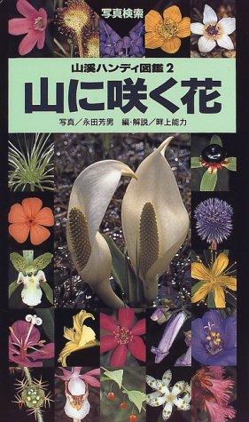 山に咲く花—写真検索 (山渓ハンディ図鑑)