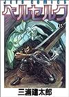 ベルセルク (15) (Jets comics (675))