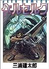 ベルセルク 第15巻 1998-01発売
