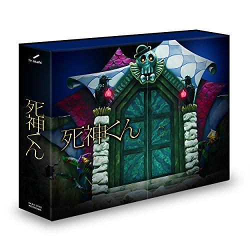 死神くん DVD-BOX