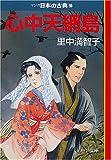 心中天網島―マンガ日本の古典〈27〉 (中公文庫)