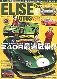 エリーゼ&ロータス Vol.2 (Neko mook (836))