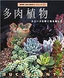 多肉植物―ユニークな形と色を楽しむ (NHK趣味の園芸ガーデニング21)