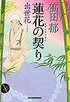 蓮花の契り 出世花 (ハルキ文庫 た 19-14 時代小説文庫)
