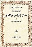 オデュッセイアー (上) (名著/古典籍文庫―岩波文庫復刻版)