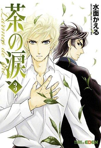茶の涙~Larmes de the´~(3) (エデンコミックス)