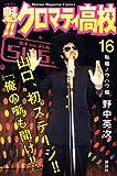 魁!!クロマティ高校(16) (講談社コミックス―Shonen magazine comics (3638巻))