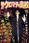 魁!!クロマティ高校 第16巻 2006年03月17日発売