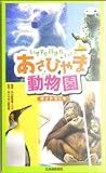 いますぐ行きたい!あさひやま動物園ガイドブック