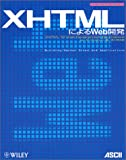 XHTMLによるWeb開発 (Web Master Series)