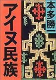 アイヌ民族 (朝日文庫)
