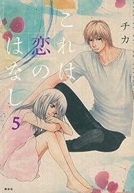 これは恋のはなし(5) (KCx(ARIA))