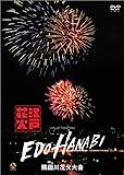 江戸HANABI virtual fireworks 隅田川花火大会 [DVD]